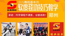 《郑州》少儿舞蹈基本功舞蹈软度毯功技巧教学法师资认证班