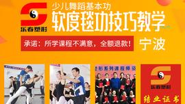 《宁波》少儿舞蹈基本功舞蹈软度毯功技巧教学法师资认证班