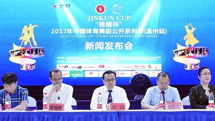 """""""锦鲲杯""""2017中国体育舞蹈公开系列赛(温州站)新闻发布会在苍南体育中心举行"""