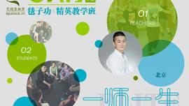 艺殿堂(老师+学生)2人行毯子功全国舞蹈教学精英班