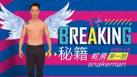《breaking秘籍》第1期 中国达人秀 蛇男snakeman